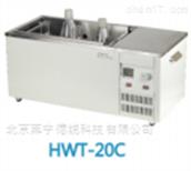 HWT-6B HWT-20C恒温水浴箱