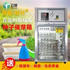 YT-50A指针型种子发芽箱报价