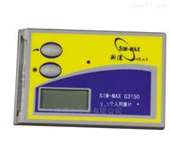 SIM-MAX G3150 x伽马个人剂量计