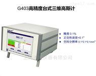 G403臺式三維高斯計