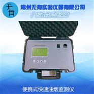 便携式快速油烟监测仪