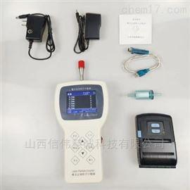 HNM-762手持式尘埃粒子计数器(带打印机)