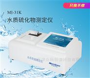 水質硫化物測定儀
