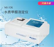 水質甲醛測定儀