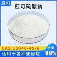 匹可硫酸钠厂家价格|神奇的缓泻剂