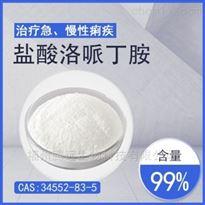 盐酸洛哌丁胺止泻原料药使用说明