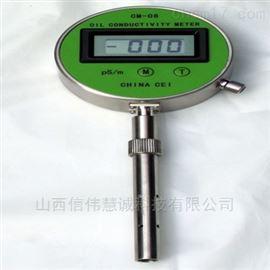 CM-08輕質石油產品電導率測定儀
