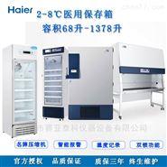 2-8度疫苗保存箱/医用冷藏箱 容积68-1378升