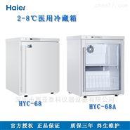 发泡门储存箱 2-8度疫苗冷藏箱 玻璃门冰箱