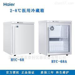 HYC-68A/682-8℃嵌入式MINI药品保存箱HYC-68A/立式68L