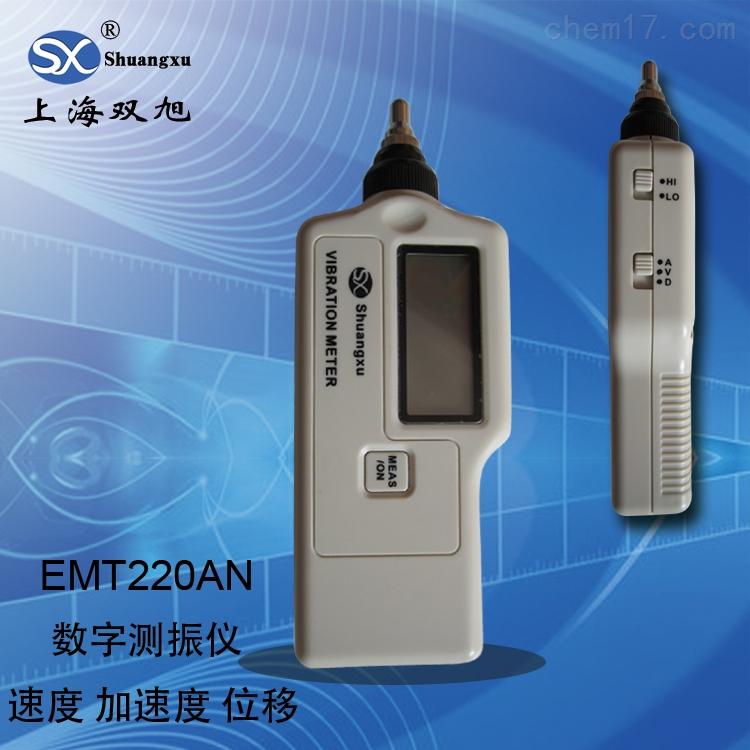 EMT220AN 一体式风机轴承故障测振仪