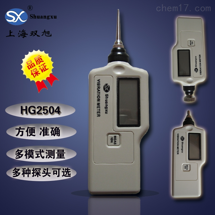 HG2504袖珍数字测振仪