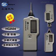 HG-2504HG2504袖珍数字测振仪