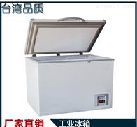 厂家原装销售超低温储藏箱 药品冷藏箱
