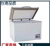 廠家原裝銷售超低溫儲藏箱 藥品冷藏箱