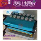 BSSF-300风电高速轴制动器片