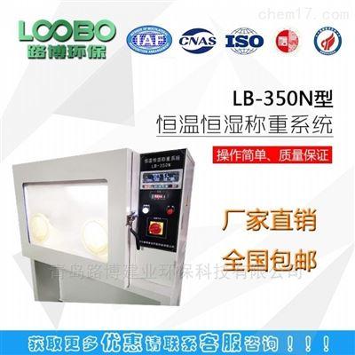 LB-350E环境颗粒物称量低浓度恒温恒湿试验设备