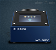 IAS-3120 便携式近红外光谱分析仪