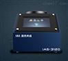 IAS-3120 便攜式近紅外光譜分析儀