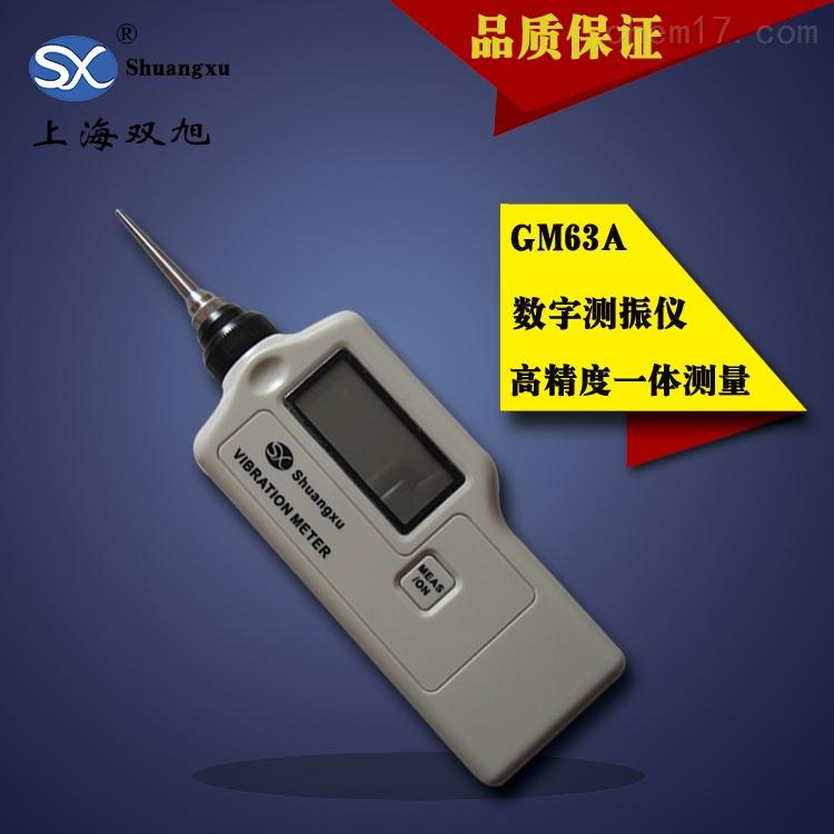GUT-63A手持式测振仪GUT63A