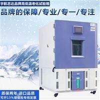 气候低压试验箱/高低温温湿度潮态测试箱