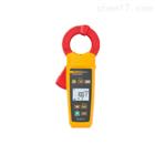Fluke368 FC/CN微安级真有效值漏电流钳表