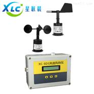 星联晨气象站风速风向仪XC-SD1生产厂家