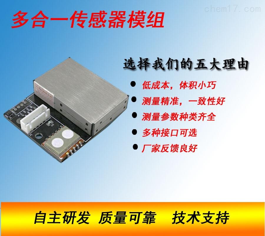 S6新风控制器多合一传感器S6
