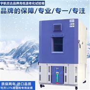 通訊電子產品高低溫濕熱交變試驗箱廠家