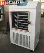 LGJ-50FD中試植物凍干粉冷凍干燥機