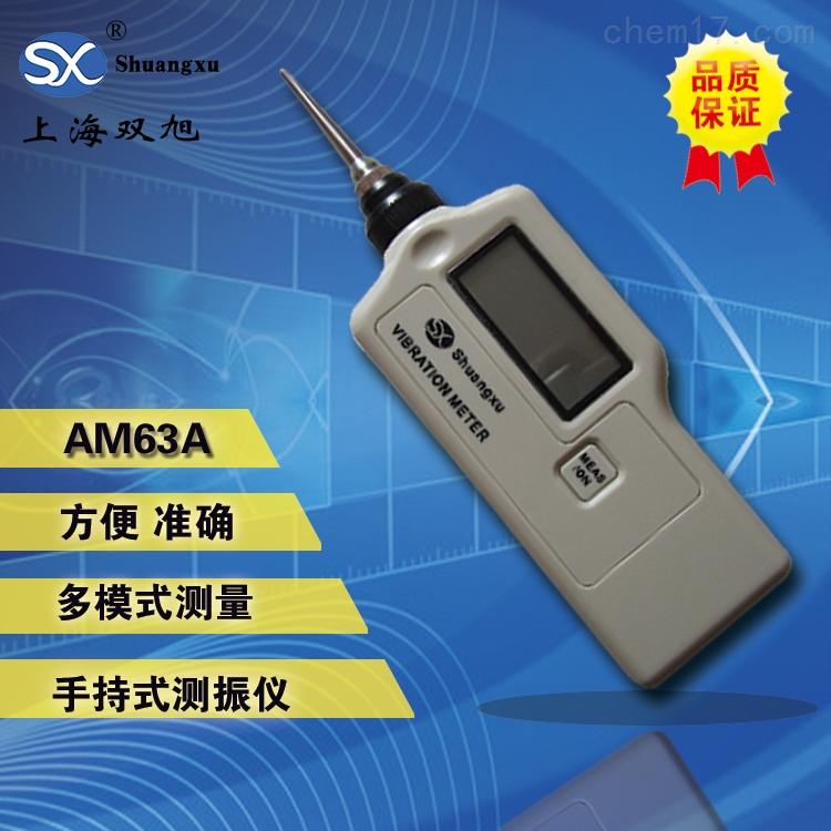 AM63A便携式测振仪