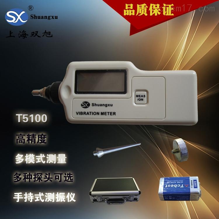 T5100便携式测振仪
