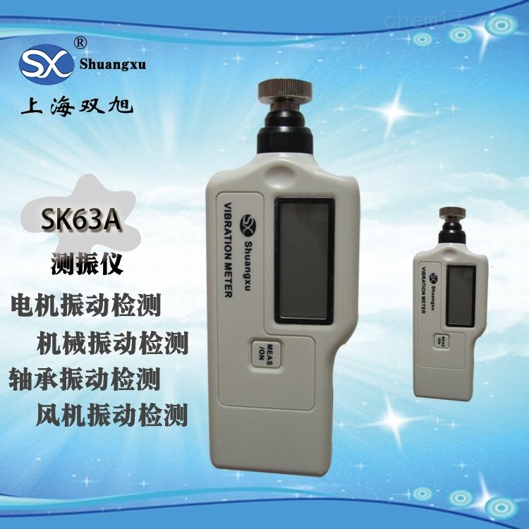 SK63A一体式测振仪