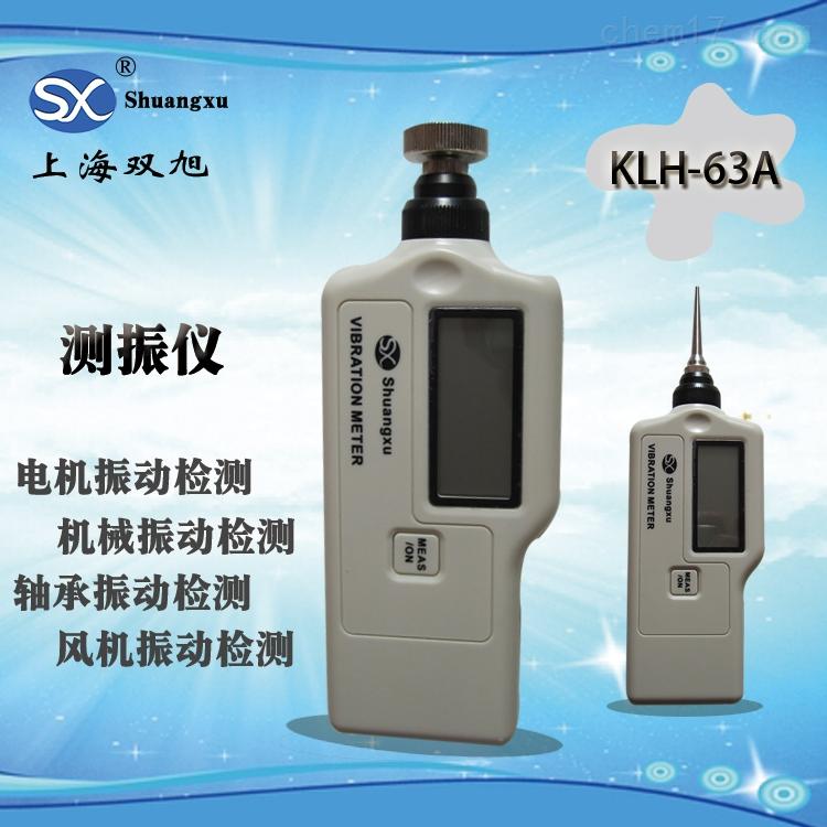 KLH-63A测震仪 便携式测振仪