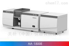 AA-1800型原子吸收光譜儀