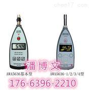噪音分析儀愛華AWA5636型聲級計