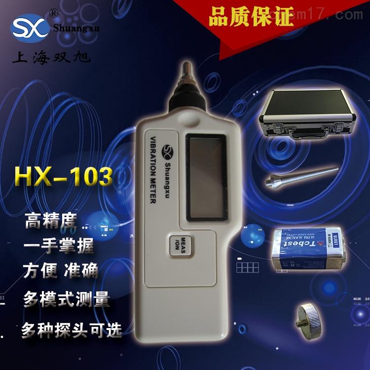 HX-103B轴承故障检测仪测振仪