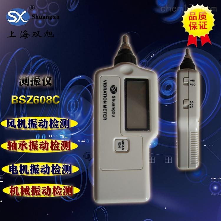 BSZ608C手持式微型测振表(内置式)