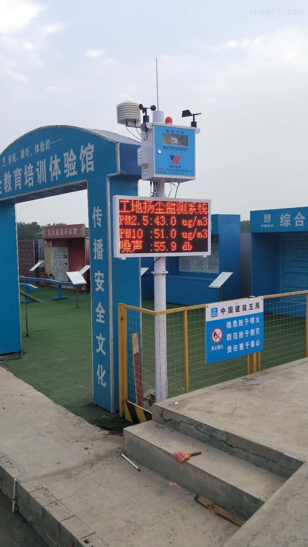 河南联网标准扬尘在线监测系统
