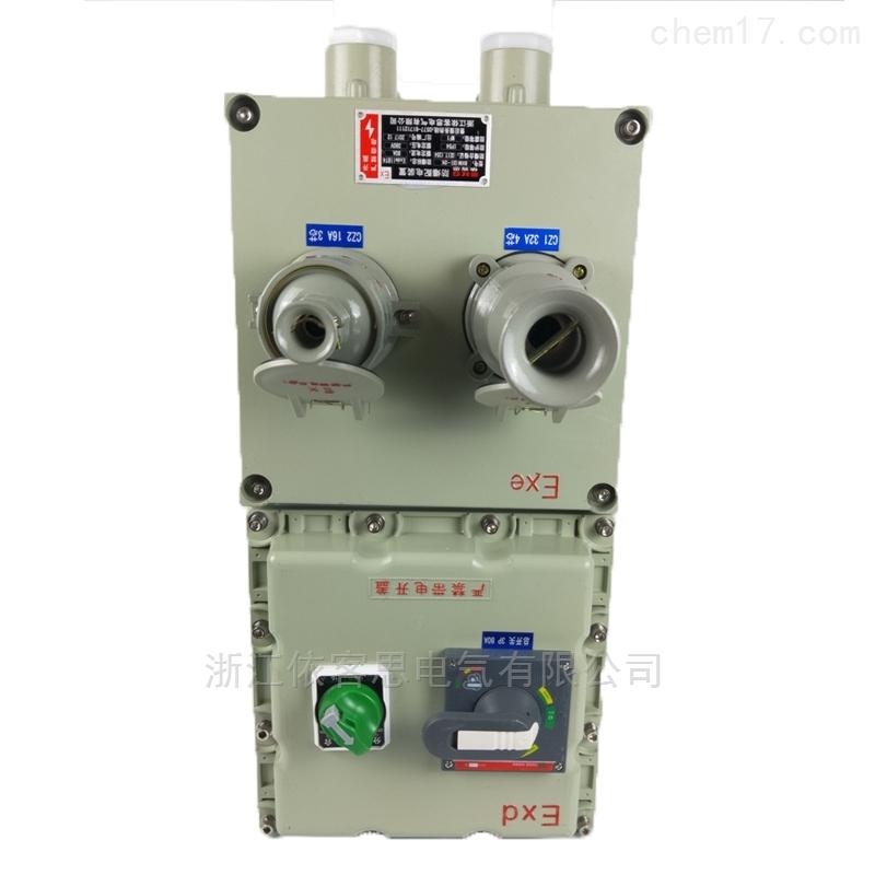防爆检修电源插座箱BXX52-2/16/380V带插座防爆配电箱