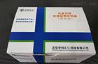 快速孔雀石綠熒光定量檢測試劑盒