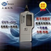 CVY-200CVY-200便携式数字测振仪