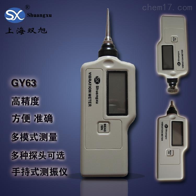 GY-63数字测振仪振动测量仪
