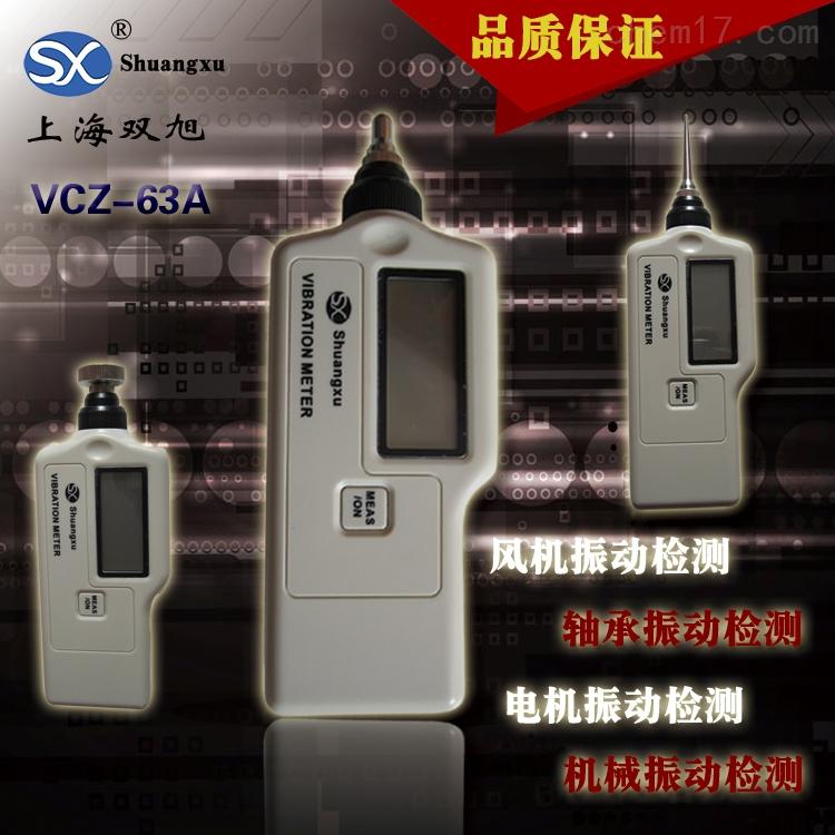 VCZ-63A测振仪