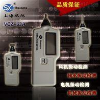 VCZ-63A-VCZ-63A测振仪