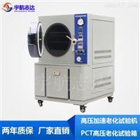 PCT高压加速寿命加老化测试试验箱