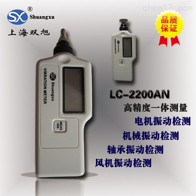 LC2200AC 袖珍式测振仪