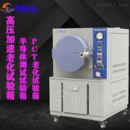 磁性材料測試高壓加速老化試驗箱濕熱試驗機