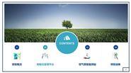 微型空氣質量網格化智慧管理平臺