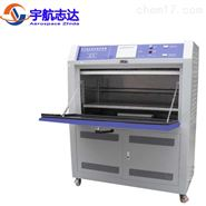 塑胶紫外线UV试验箱气候耐老化加速测试箱